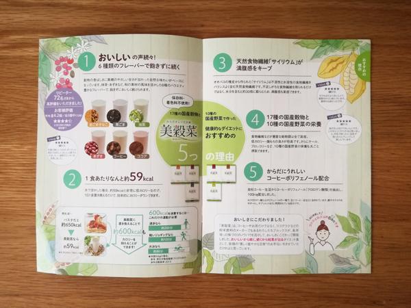 美穀菜おすすめの5つの理由
