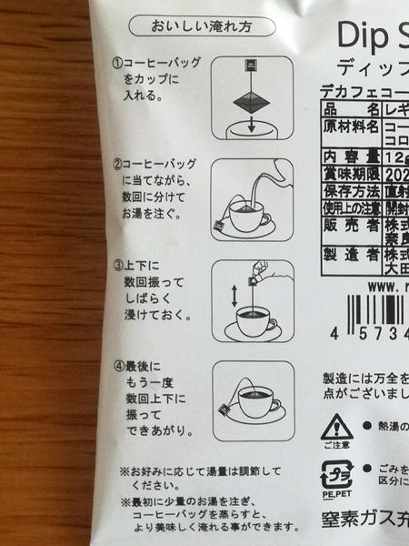ロクメイコーヒー(デカフェ・カフェインレス)のおいしい淹れ方