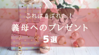 義母へのプレゼント5選